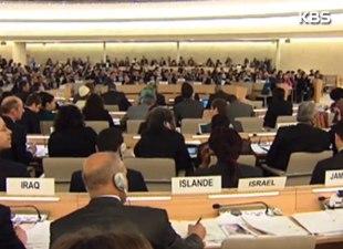 联合国人权理事会会议2日在日内瓦举行 南北韩将围绕人权问题进行辩论