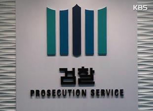 Des preuves montrent que Yoo Byung-eon est le propriétaire secret du ferry Sewol