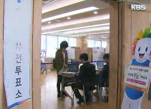 Pemberian Suara Awal untuk Memilih Presiden Korea Selatan Dimulai Hari Kamis