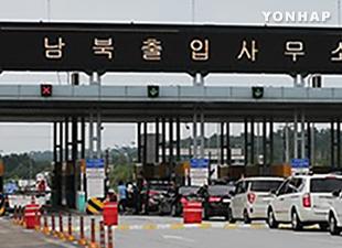 كوريا الشمالية تشدد العقوبات على انتهاكات دخول مجمع كيسونغ