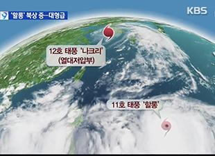 台風12号 10人が死亡