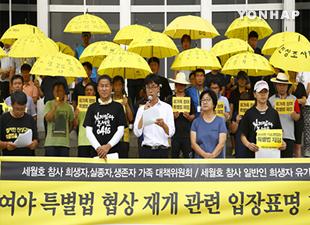 Opferfamilien beharren auf ursprünglichem Entwurf für Sewol-Gesetz
