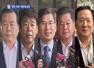 조현룡·김재윤·박상은 구속···신계륜·신학용 기각