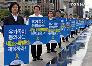 S. Korea Main Opposition Party to Hold First Mass Rally in Six Months