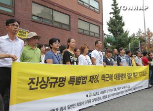 세월호 유가족, 청와대에 '특별법 촉구' 서한 전달
