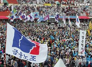 金融労組 23日に総ストライキ