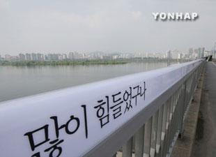 韩国自杀、胃癌、交通事故死亡率居经合组织成员国前列
