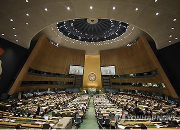 第69届联合国大会开幕