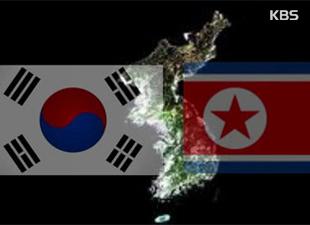 Сеул пригласил Пхеньян на Форум по мирному сотрудничеству в Северо-Восточной Азии