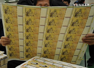 Recovery Rate of 50,000 Won Notes Falls Sharply