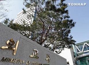 В Сеуле открылся Международный форум по безопасности и обороне в АТР