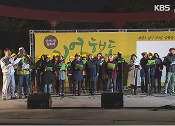 Memorial Event Held to Mark 200th Day Since Sewol Ferry Sinking