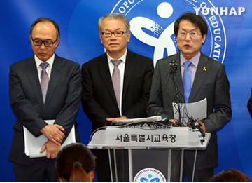 Seoul Cancels Designation of 6 Autonomous Private High Schools