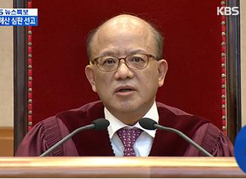 Constitutional Court Disbands UPP, Strips 5 UPP Parliamentary Seats