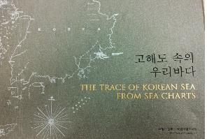 Book of Ancient Maps of Korean Sea Published