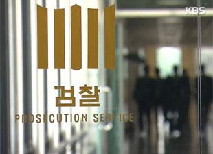 검찰, 'MB 재산관리인' 이병모 긴급체포…증거인멸 혐의
