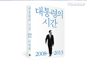 Ex-President Reveals N. Korean Unfair Demands in Memoir