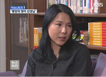 [Interview] Korean American Writer Suki Kim Portrays Life in Pyongyang