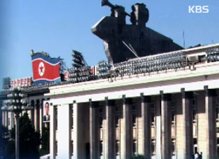 "N. Korea Pledges ""Merciless Punishment"" on UN Field Office in Seoul"