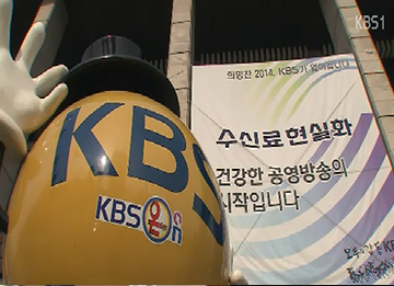 KBS 1TV Places First in Viewer Satisfaction Survey