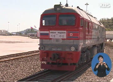 S. Korean Lawmakers Discuss Rajin-Khasan Project with Russian Railways Chief
