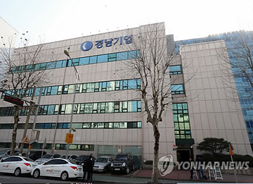 Investigators Raid Keangnam Enterprises to Prove Destroyed Evidence