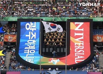 世界大学生运动员3日开始在光州大运会上奋力拼搏