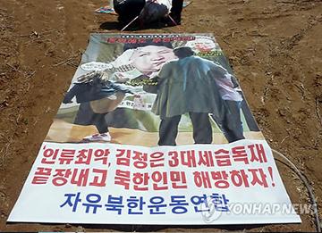Une association de réfugiés nord-coréens a envoyé des tracts anti-Pyongyang