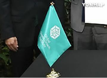 Южнокорейско-африканский фонд и GGGI подписали меморандум о взаимопонимании
