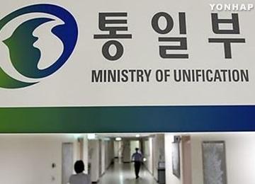 Inter-Korean Cooperation Fund Slashed Under Revised Budget Plan