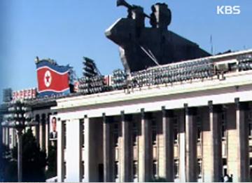 US State Department Designates N. Korea Tier 3 Human Trafficking Country