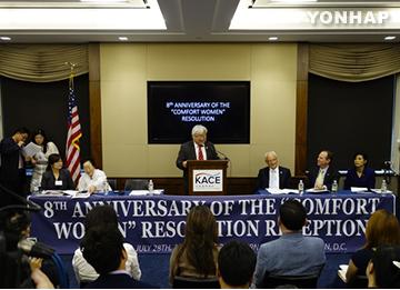 Achtes Jubiläum einer Resolution des US-Repräsentantenhauses zur Trostfrauenfrage