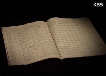 韓国人元慰安婦・子どもの名簿 タイで発見