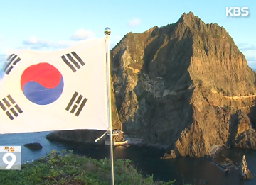 Seoul phản bác chủ trương của Tokyo trên trang web về đảo Dokdo