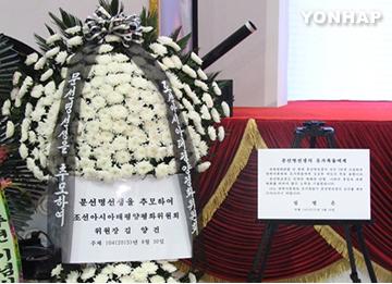 Kim Jong-un honore la mémoire du fondateur de la secte Moon