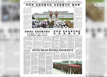 南北韩警戒级别均恢复至平时水平