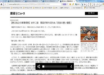 《产经新闻》谴责朴槿惠总统参加中国阅兵式的言论引发争议