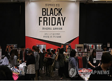 Korea Black Friday Offers Bigger Discounts on More Items