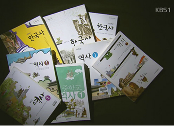 Korean History Textbooks to be State-Designated Beginning 2017