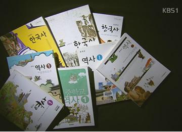 Korean History Textbooks to be State-Designated Beginning 2017