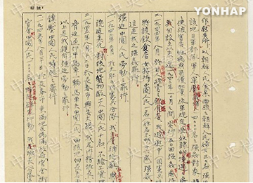 Trung Quốc xem xét liên kết với Hàn Quốc đưa tài liệu về nô lệ tình dục thời chiến thành di sản thế giới
