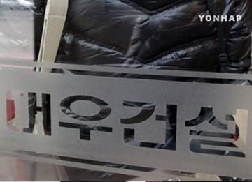 Компания Jungheung Construction - предпочтительный покупатель   Daewoo E&C