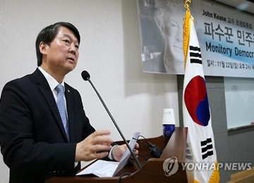 Ahn Rejects Proposal of Joint Leadership