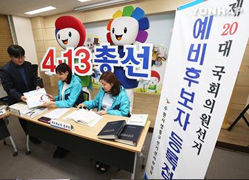 総選挙の競争率3.73倍 候補者登録締め切る