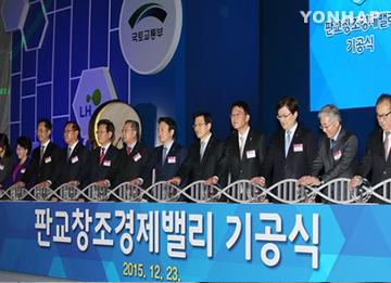 Khởi công xây dựng Vành đai kinh tế sáng tạo Pangyo, tỉnh Gyeonggi