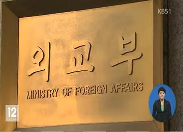 Korea Selatan Minta Dewan Keamanan PBB Adakan Pertemuan Darurat