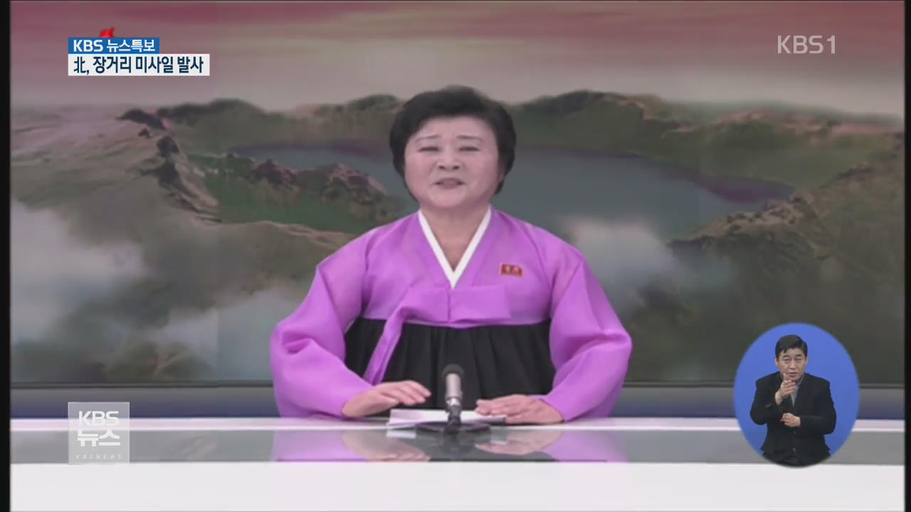N. Korea Claims Successful Launch of Space Rocket
