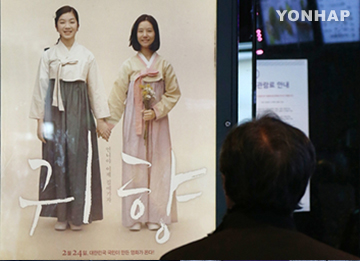 Korean Film About Wartime Sex Slavery Victims Tops Box Office