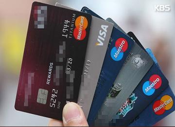 Los surcoreanos gastaron 17.110 millones de dólares con tarjeta en el extranjero