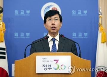 S. Korea Condemns Terror Attack in Pakistan